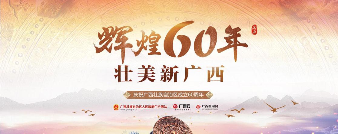 广西壮族自治区60周年.jpg
