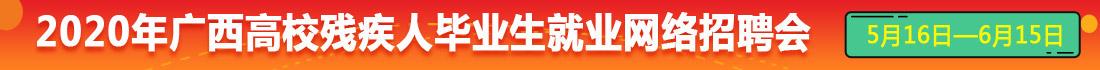 2020残疾人毕业生网络招聘会-毕业生频道首页广告条1100x70.jpg