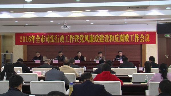 全市司法行政工作暨党风廉政建设和反腐败工作会议