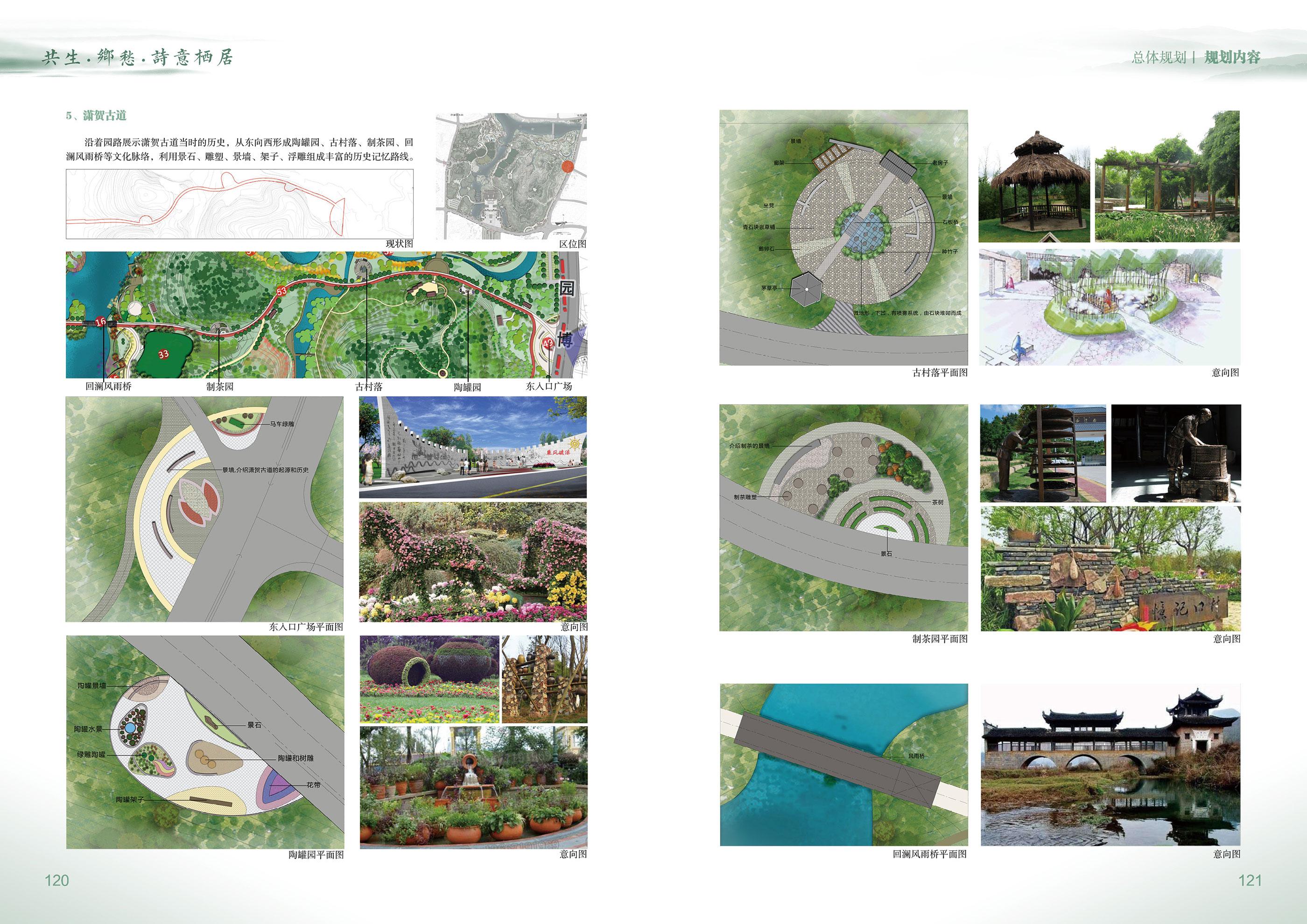 21潇贺古道(东入口)规划设计图.jpg