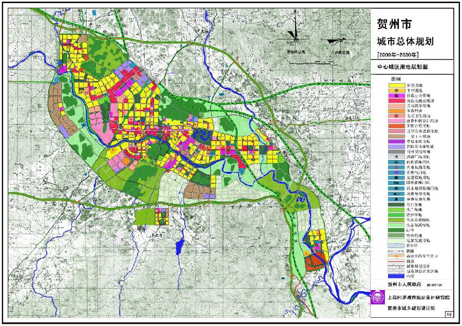 贺州市城市总体规划(2009-2030)