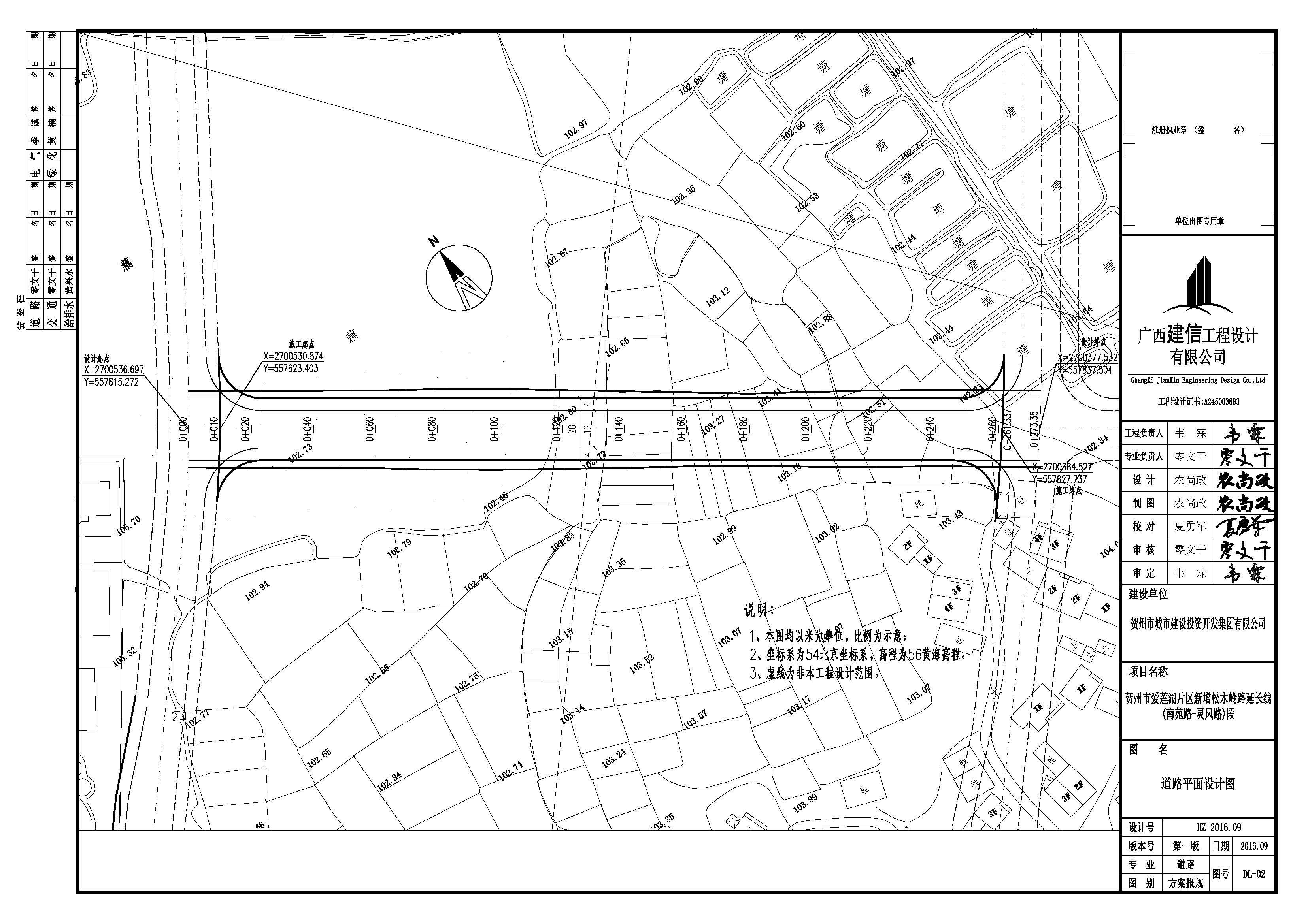 道路平面设计图.jpg
