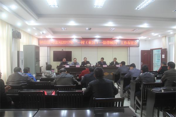 钟山县司法局召开2017