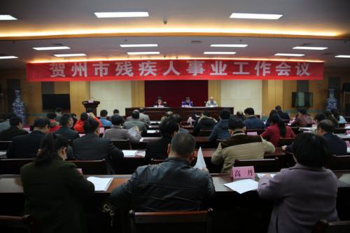 贺州市召开残疾人事业工作会议
