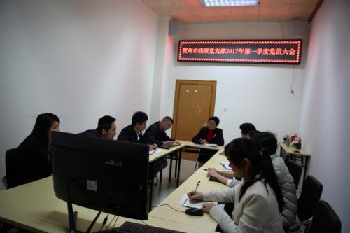 贺州市残联党支部召开2017年第一季度党员大会