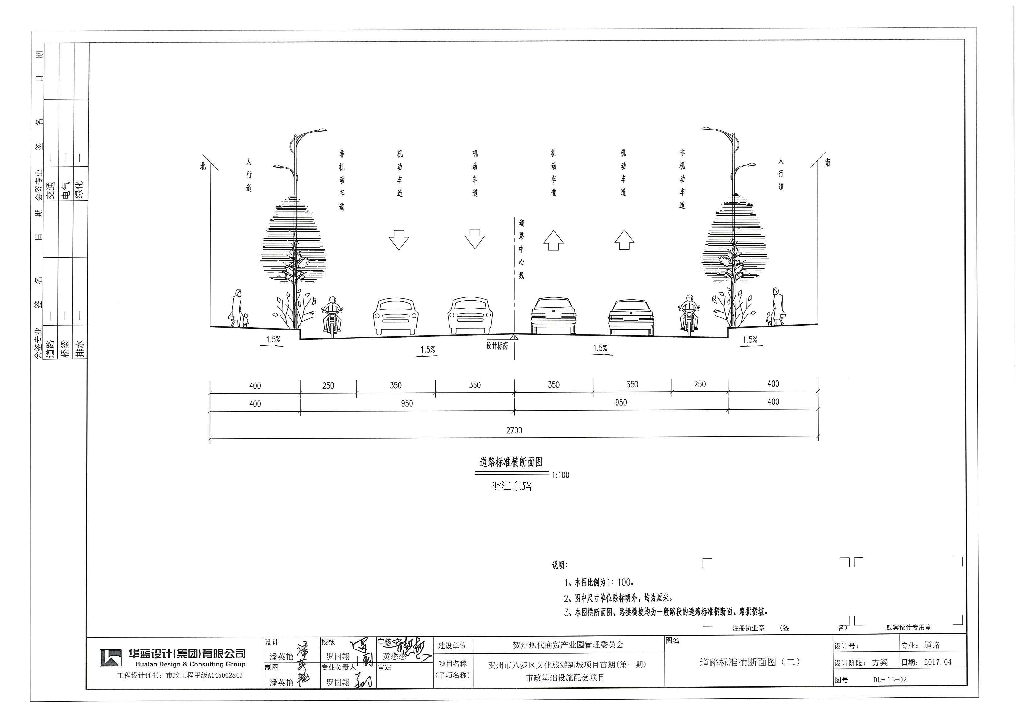 美丽干线二级公路设计断面图图片