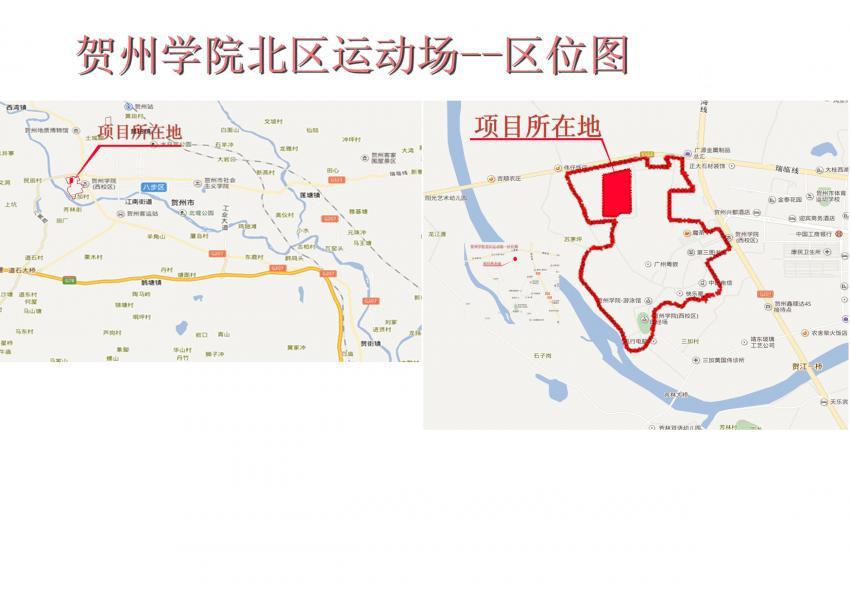 贺州学院西校区北区运动场总平面图 批前公示