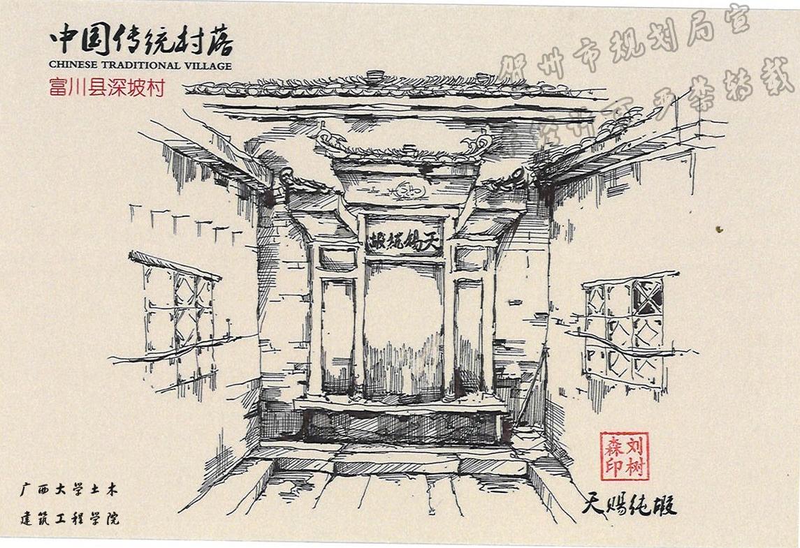 """>> 详细内容   富川县深坡村手绘图是由刘树森及其名下""""景方手绘""""团队"""