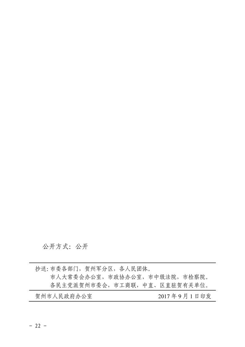 关于印发贺州市公共租赁住房和廉租住房并轨运行管理实施细则(2017年修订)的通知_页面_22_1.jpg