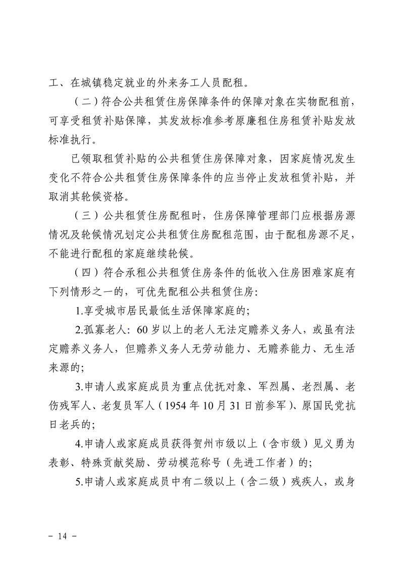 关于印发贺州市公共租赁住房和廉租住房并轨运行管理实施细则(2017年修订)的通知_页面_14_1.jpg