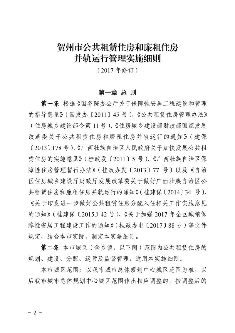 关于印发贺州市公共租赁住房和廉租住房并轨运行管理实施细则(2017年修订)的通知_页面_02_1.jpg