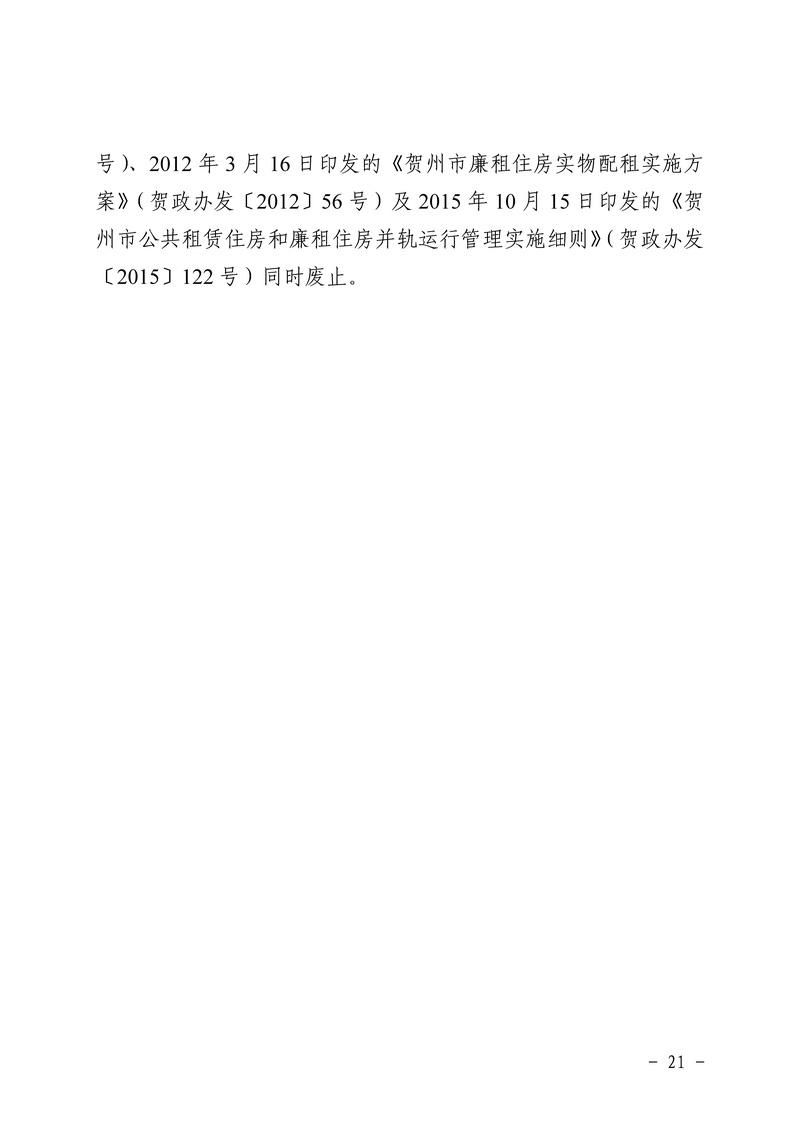 关于印发贺州市公共租赁住房和廉租住房并轨运行管理实施细则(2017年修订)的通知_页面_21_1.jpg