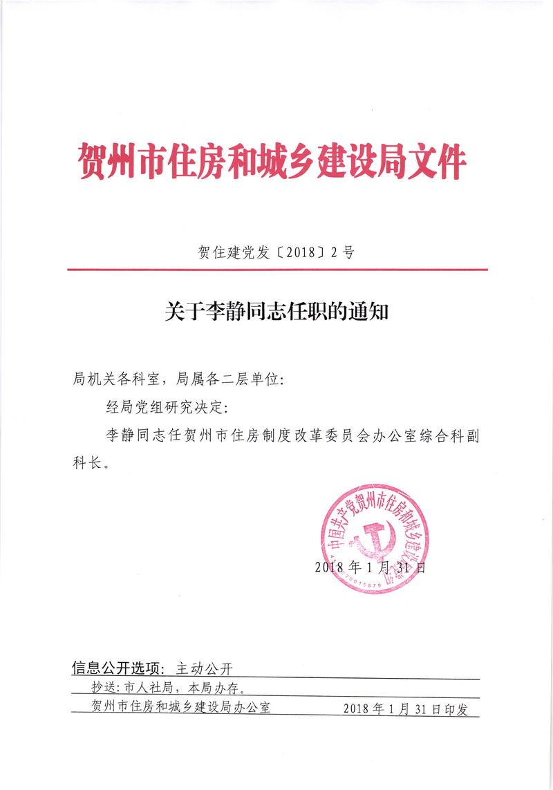关于李静同志任职的通知20180131145811_001_1.jpg