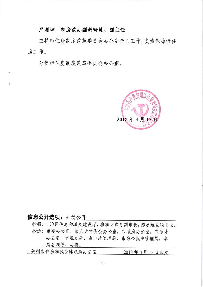 贺州市住建局关于调整局领导分工的通知20180416165518_003.jpg