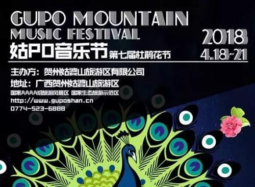 三月三,贺州姑婆山惊现史无前例电音音乐节!