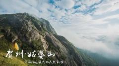 贺州姑婆山