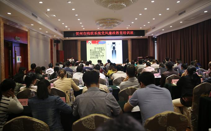 贺州市举办全市残联系统党风廉政教育培训班