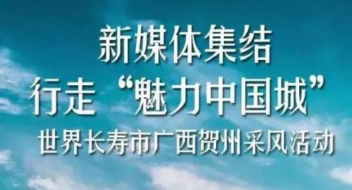 CCTV2《魅力中国城》竞演城市—贺州