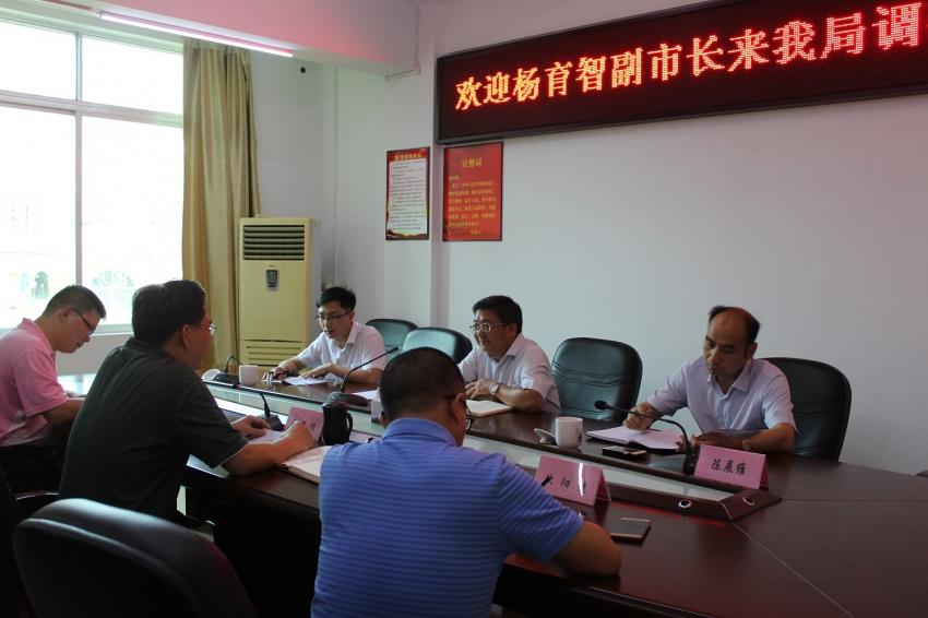 杨育智副市长莅临市规划局调研指导