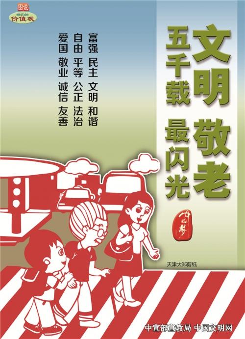 天津大郑剪纸系列