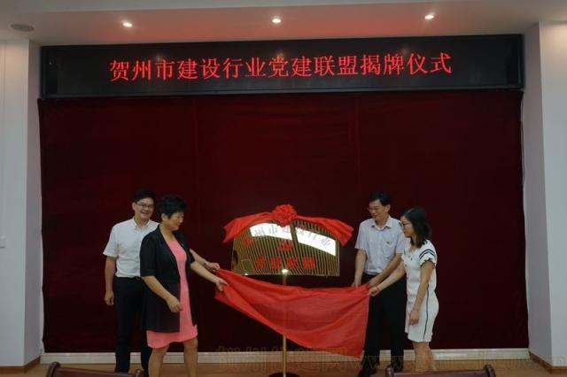 贺州市建设行业党建联盟揭牌