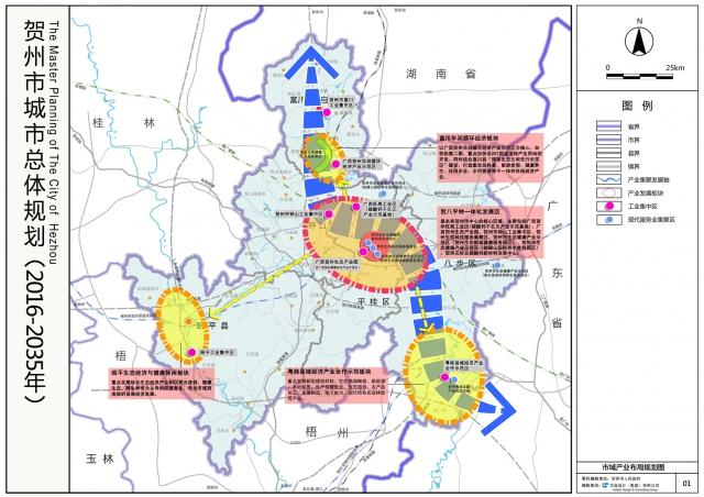 贺州市城市总体规划(2016年-2035年)