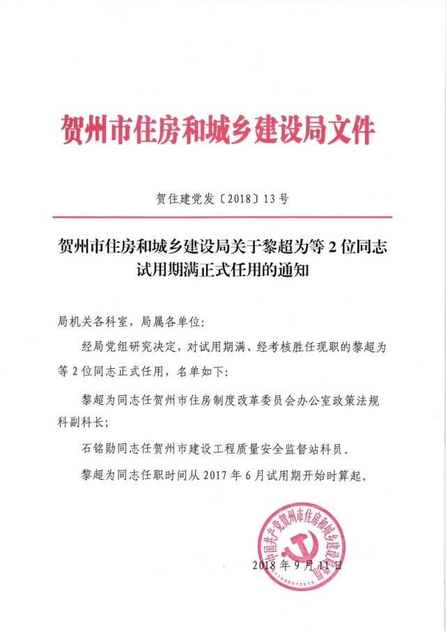 亚游在线|HOME关于黎超为等2位同志试用期满正式任用的通知20180912165901_001_1.jpg