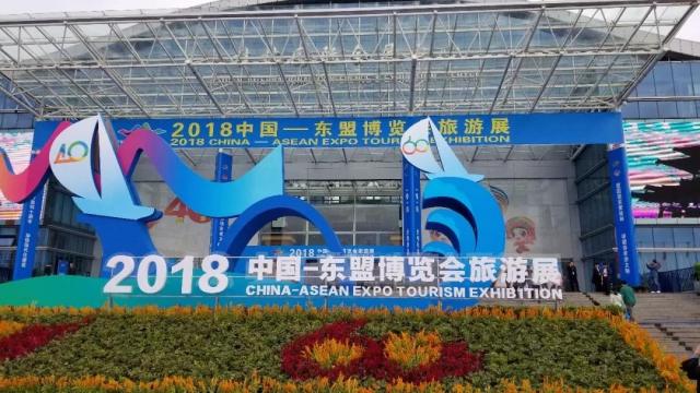 钟山旅游走进2018中国-东盟博览会旅游展引关注