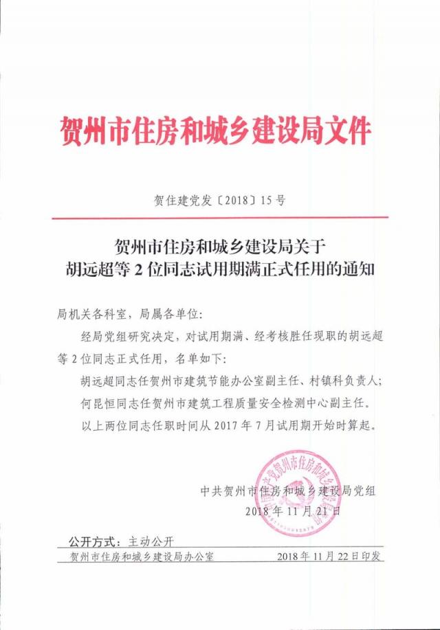 贺州市住房和城乡建设局关于胡远超等2位同志试用期满正式任用的通知_1.jpg