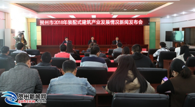 贺州市召开2018年装配式建筑...