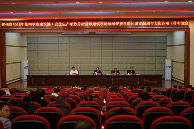 贺州市住房和城乡建设局召开...