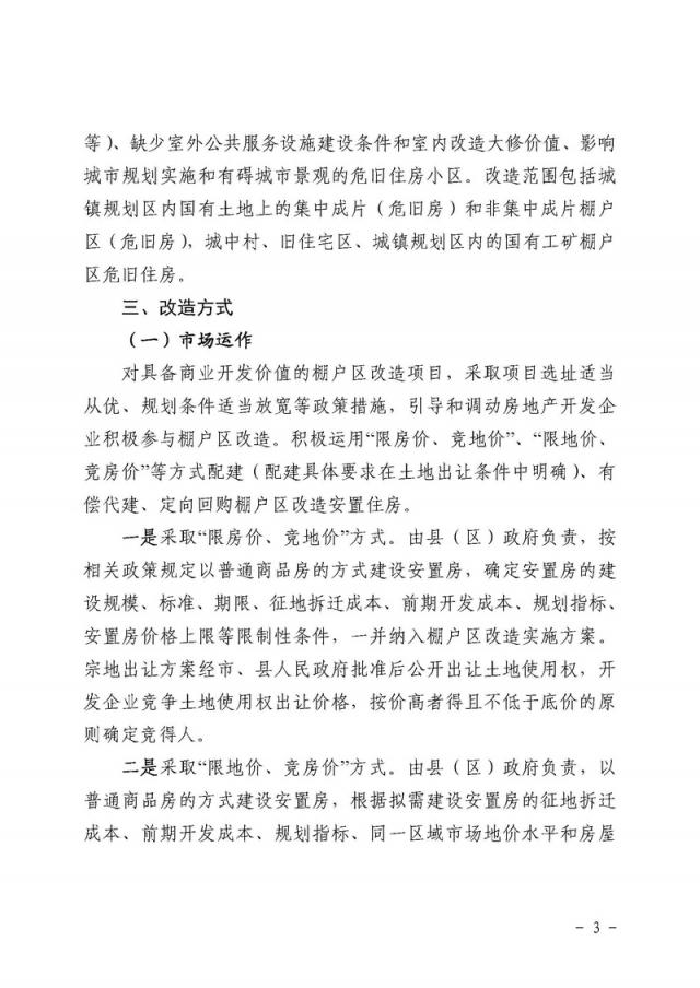 贺州市人民政府关于进一步加快棚户区改造工作的实施意见_页面_03.jpg
