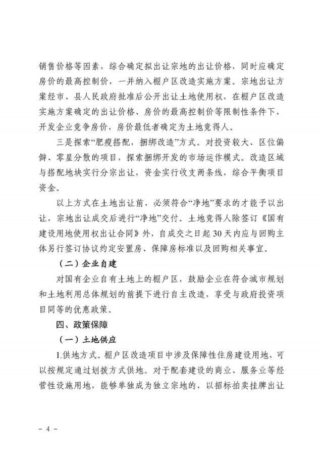 贺州市人民政府关于进一步加快棚户区改造工作的实施意见_页面_04.jpg