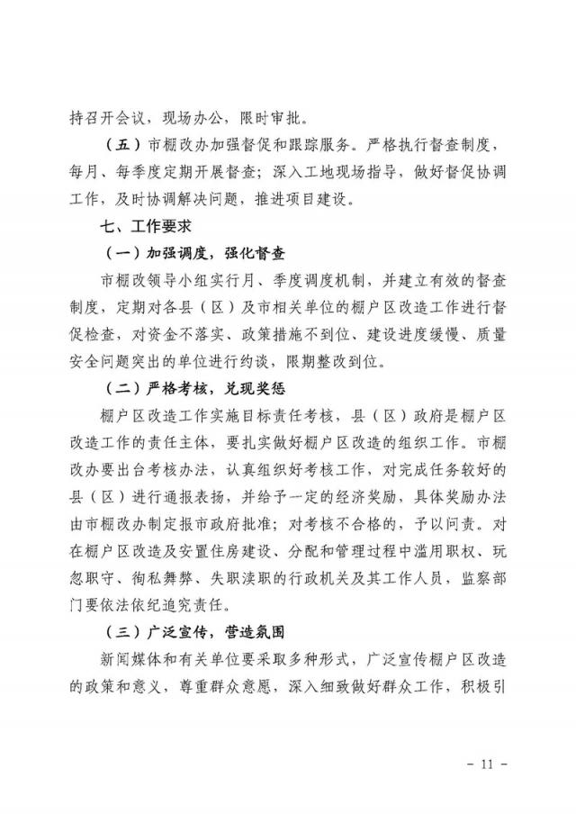 贺州市人民政府关于进一步加快棚户区改造工作的实施意见_页面_11.jpg