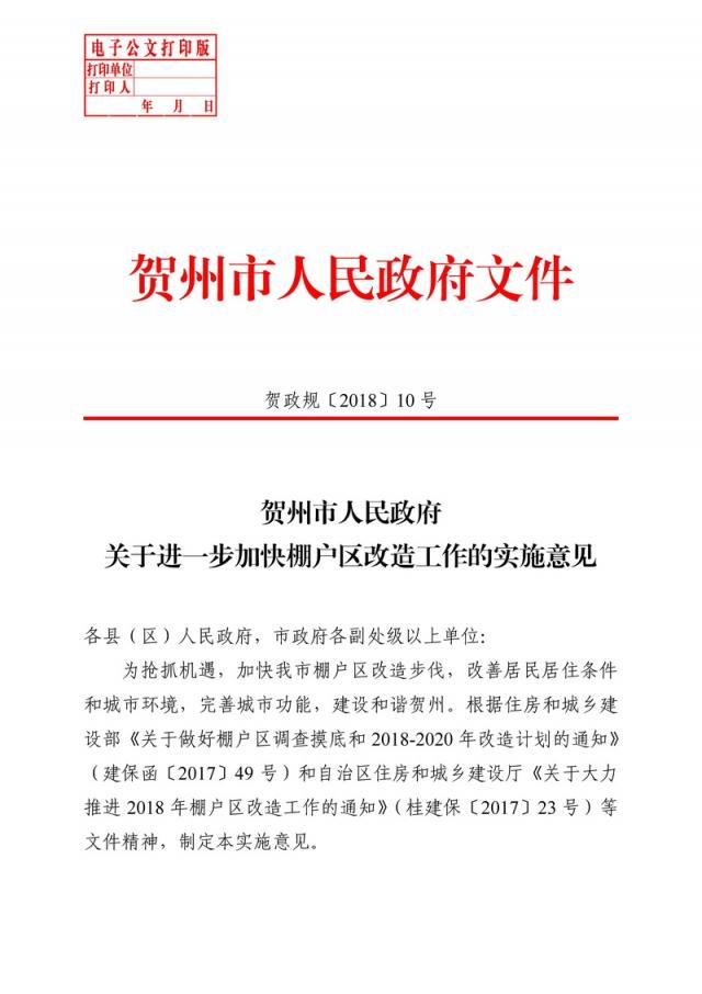 贺州市人民政府关于进一步加快棚户区改造工作的实施意见_页面_01.jpg