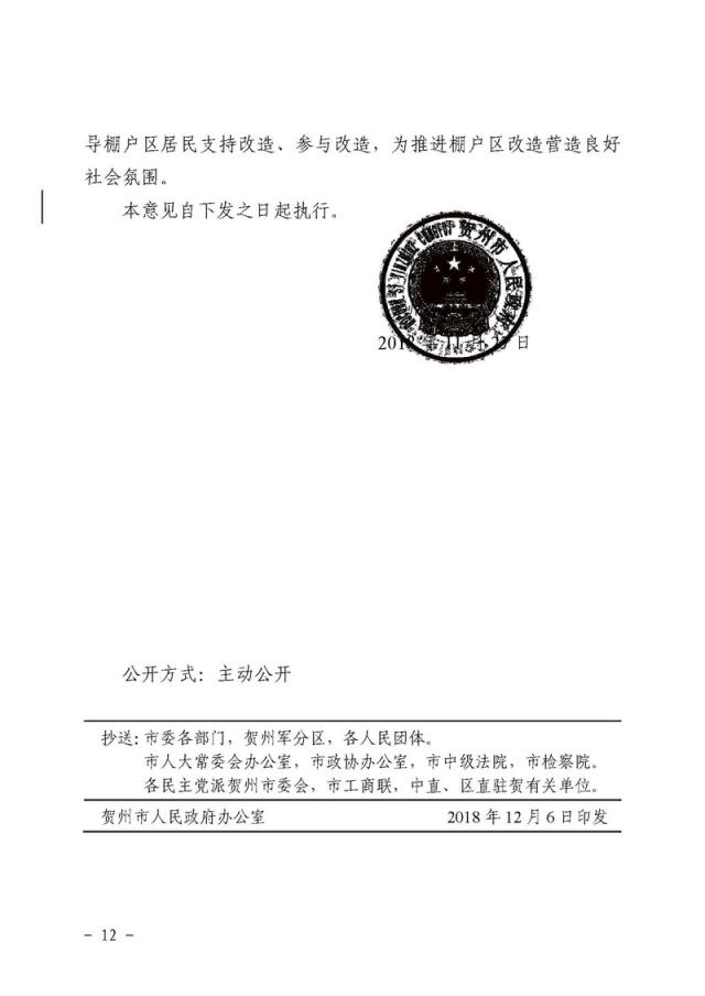 贺州市人民政府关于进一步加快棚户区改造工作的实施意见_页面_12.jpg