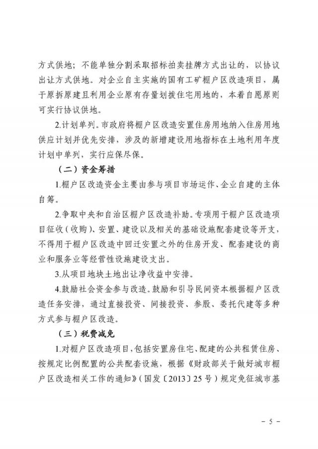 贺州市人民政府关于进一步加快棚户区改造工作的实施意见_页面_05.jpg