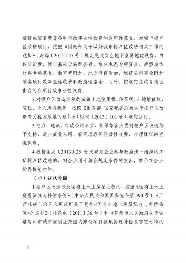 贺州市人民政府关于进一步加快棚户区改造工作的实施意见_页面_06.jpg