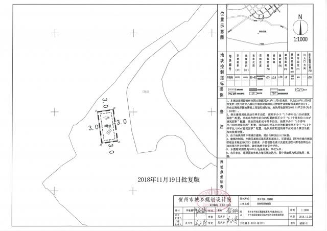 3.賀州市平桂區鵝塘鎮栗木村B地塊802.01平方米國有建設用地控制性詳細規劃圖則.jpg