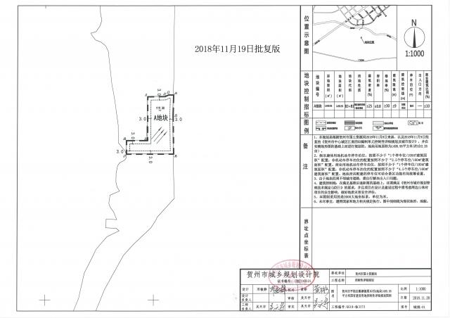 1.贺州市平桂区鹅塘镇栗木村A地块1499.95平方米国有建设用地控制性详细规划图则.jpg