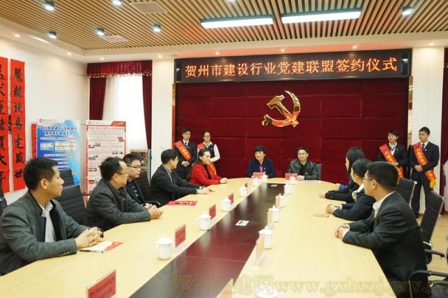 """贺州市建设行业党建联盟举行2019年度《盟约》签订仪式暨""""迎新春"""