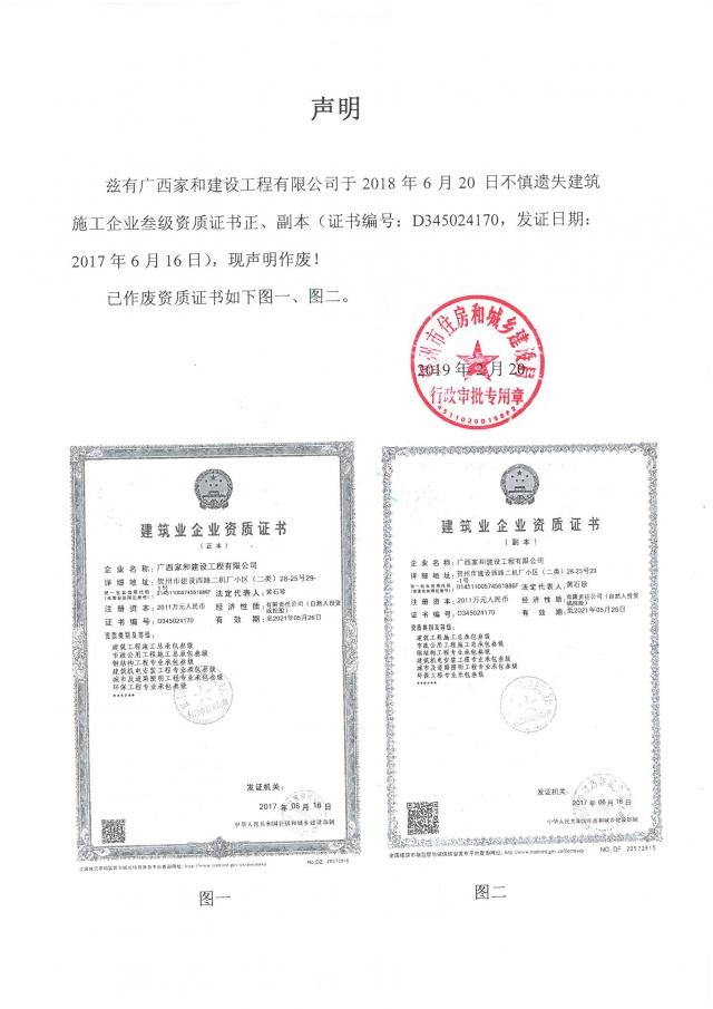 广西家和建设工程有限公司声明.jpg