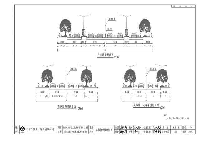 4、道路标准横断面图.jpg