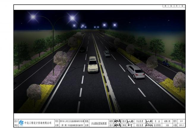 5-1、兴业路夜景图.jpg