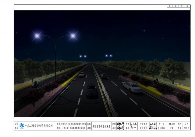 5-2、鞍山东路夜景图.jpg