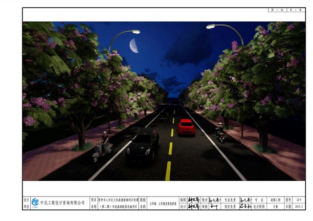5-4 太学路、太华路夜景图.jpg