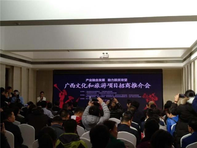 贺州文化和旅游项目招商推介活动在北京举行