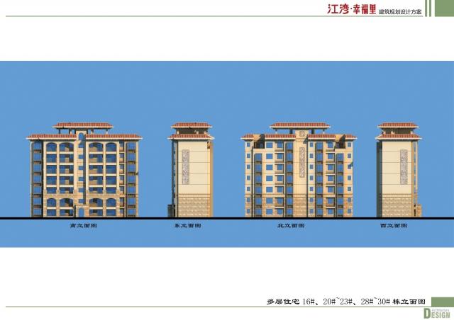10.多层住宅16#、20#~23#、28#~30#栋立面图.jpg