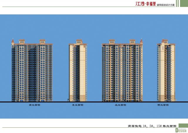7.高层住宅1#、5#、15#栋立面图.jpg