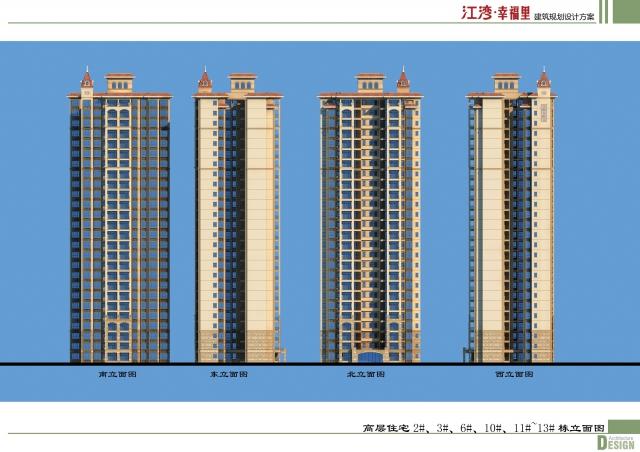 8.高层住宅2#、3#、6#、10#、11#~13#栋立面图.jpg